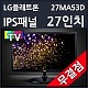 LG���� �÷�Ʈ�� 27MA53D 27�� IPS LED ���̵� �����[TV����/������]